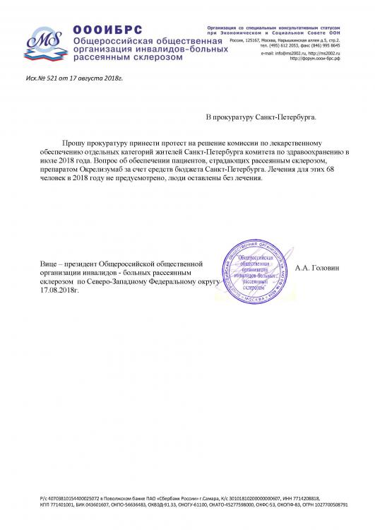 ОбращениеПрокуратураПротестКомиссия.jpg