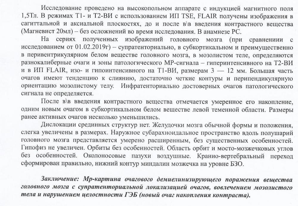 2019-06-04_МРТ.jpg