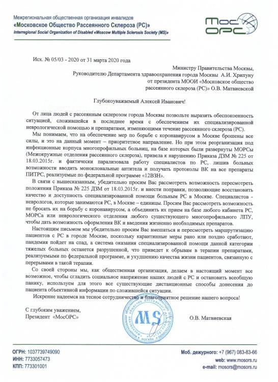 2020 03 05 Письмо МосОРС ДЗМ МОРСы COVID.jpg