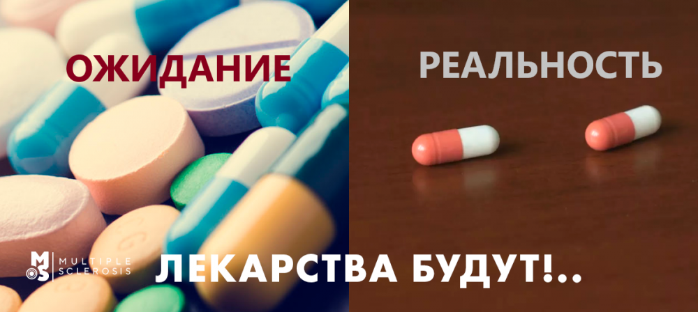 ЛекарстваБудутMS.png